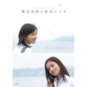 Kimi_no_Yubisaki