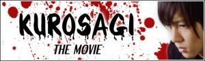 kurosagi_movie