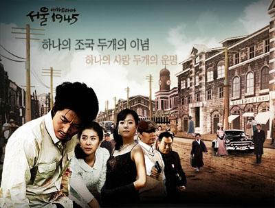 Seoul1945