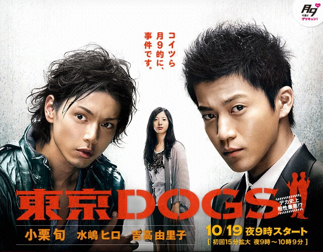 Tokyo-Dogs-banner