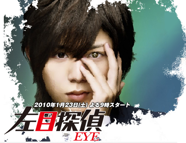 ซีรี่ย์ญี่ปุ่นHidarime Tantei EYE +SP