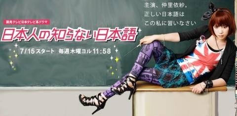 http://doramafan.files.wordpress.com/2010/07/nihonjinnoshiranai.jpg?w=480&h=225