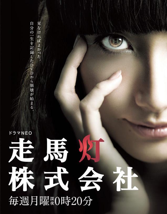Somato_Kabushiki_Gaisha