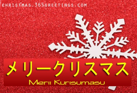 merry-christmas-in-japanese